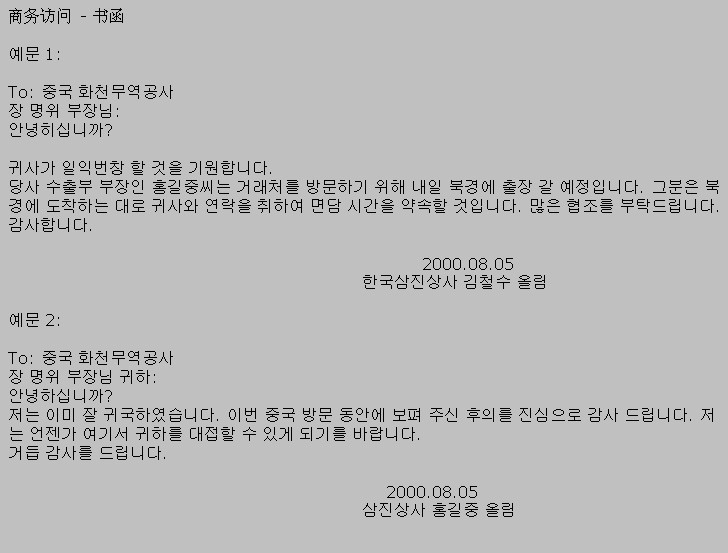 韩国的感谢信件格式例文