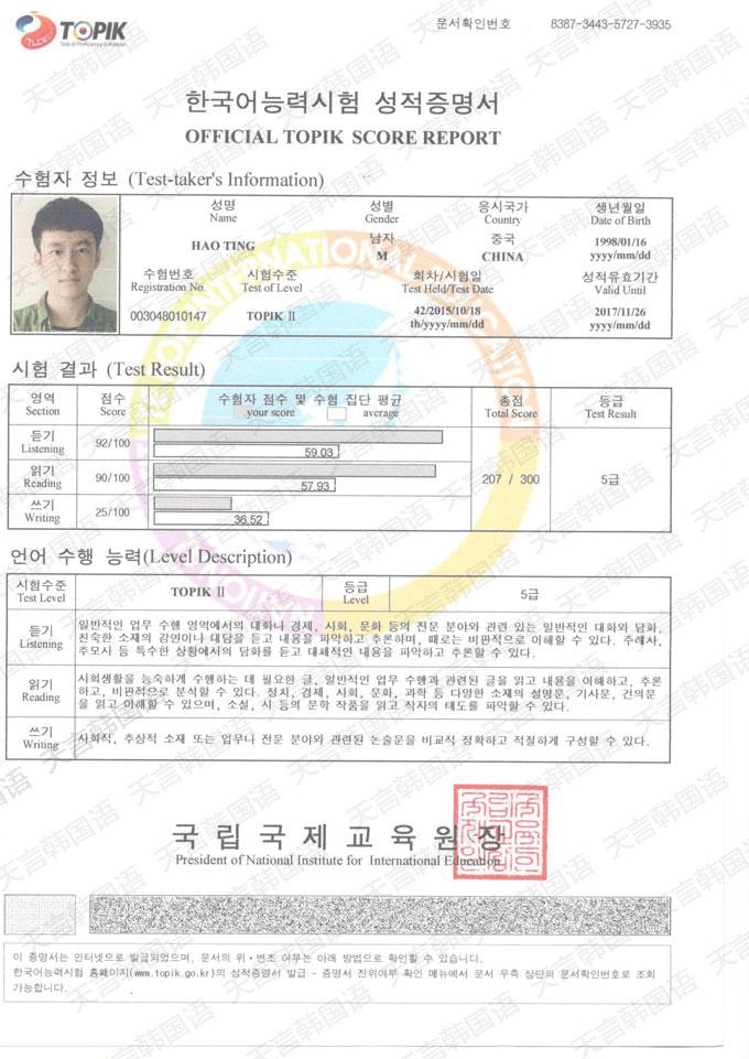 42届郝庭5级_专业韩语培训_青岛天言韩国语培训学校